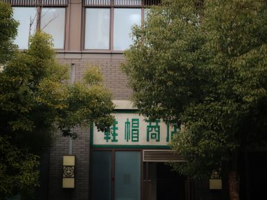 生活在南京