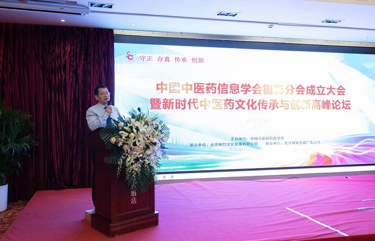 中国中医药信息学会摄影分会成立大会暨新时代中医药文化传承与创新高峰论坛在北京成功举办